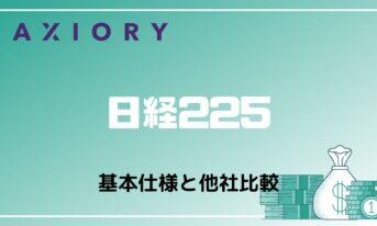 axiory-nikkei225-title